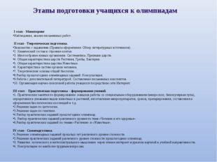 Этапы подготовки учащихся к олимпиадам I этап - Мониторинг Наблюдение, анализ