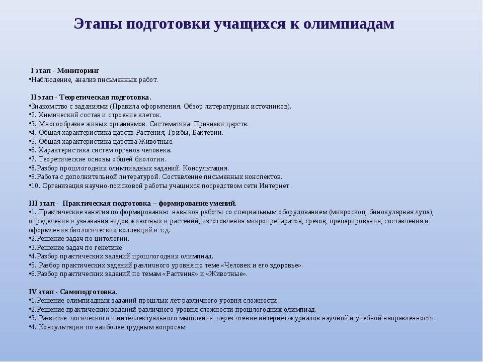 Этапы подготовки учащихся к олимпиадам I этап - Мониторинг Наблюдение, анализ...