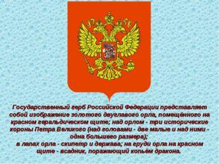 Государственный герб Российской Федерации представляет собой изображение золо
