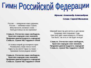 Музыка: Александр Александров Слова: Сергей Михалков Россия — священная наша