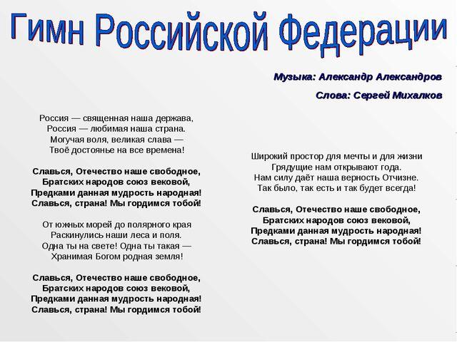 Музыка: Александр Александров Слова: Сергей Михалков Россия — священная наша...