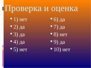 Проверка и оценка 1) нет 2) да 3) да 4) да 5) нет 6) да 7) да 8) нет 9) да 10