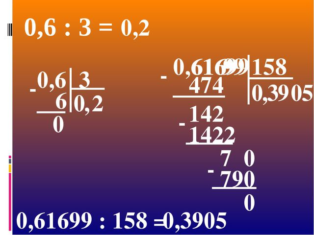 0,6 : 3 = 0,6 3 0 , 2 6 - 0 0,2 0,61699 : 158 = 0,61699 158 0 , 616 3 474 - 1...