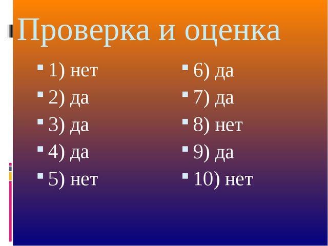 Проверка и оценка 1) нет 2) да 3) да 4) да 5) нет 6) да 7) да 8) нет 9) да 10...