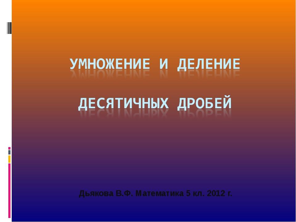 Дьякова В.Ф. Математика 5 кл. 2012 г.
