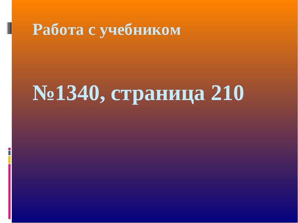 Работа с учебником №1340, страница 210