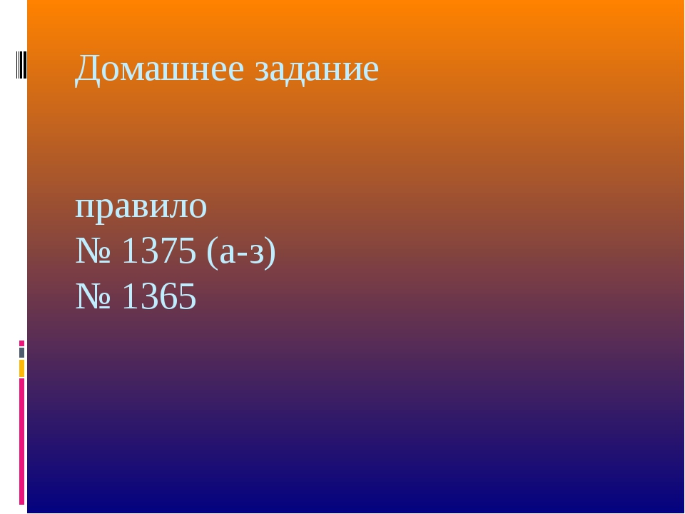 Домашнее задание правило № 1375 (а-з) № 1365