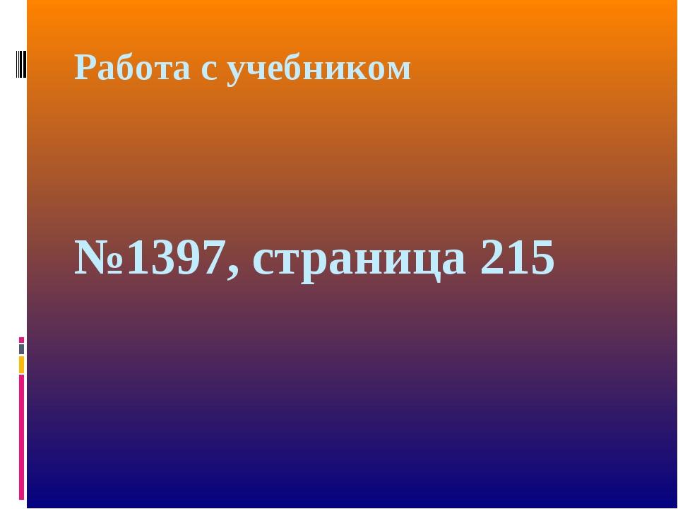 Работа с учебником №1397, страница 215