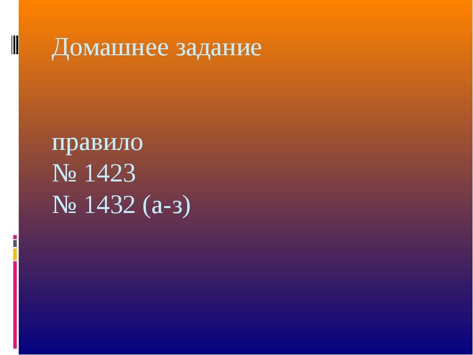 Домашнее задание правило № 1423 № 1432 (а-з)