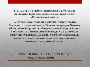 День памяти воинов погибших в ходе локальных войн В Хакасии День памяти прово