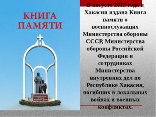 В августе 2013 года в Хакасии издана Книга памяти о военнослужащих Министерс