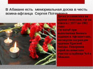 В Абакане есть мемориальная доска в честь воина-афганца Сергея Потемкина Доск