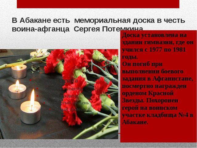 В Абакане есть мемориальная доска в честь воина-афганца Сергея Потемкина Доск...