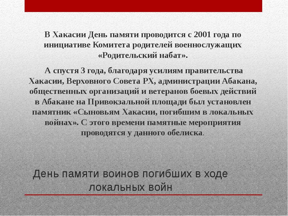 День памяти воинов погибших в ходе локальных войн В Хакасии День памяти прово...