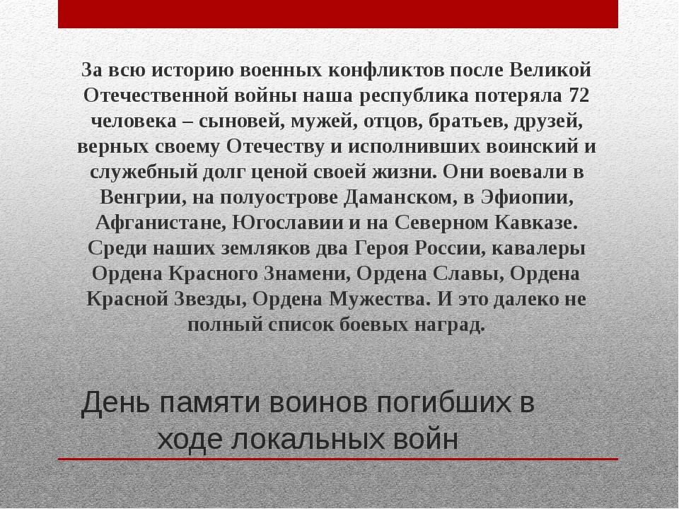 День памяти воинов погибших в ходе локальных войн За всю историю военных конф...