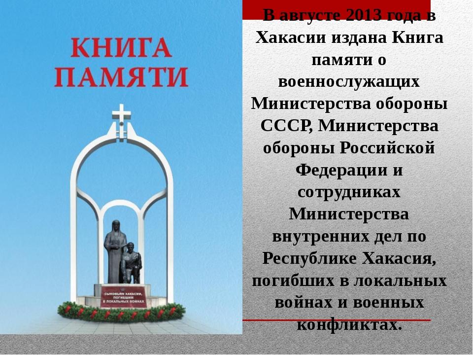 В августе 2013 года в Хакасии издана Книга памяти о военнослужащих Министерс...