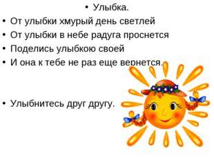 Улыбка. От улыбки хмурый день светлей От улыбки в небе радуга проснется Подел