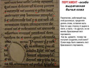 ПЕРГАМЕНТ –особо выделанная бычья кожа Переписчик, работавший над этой рукопи