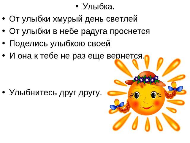 Улыбка. От улыбки хмурый день светлей От улыбки в небе радуга проснется Подел...