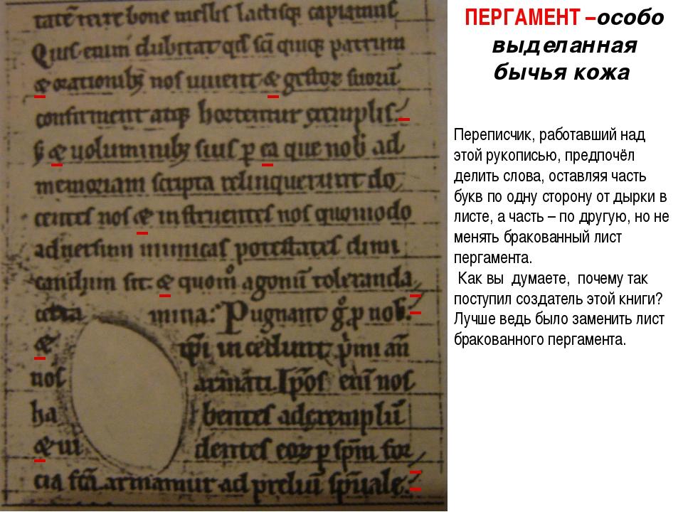 ПЕРГАМЕНТ –особо выделанная бычья кожа Переписчик, работавший над этой рукопи...