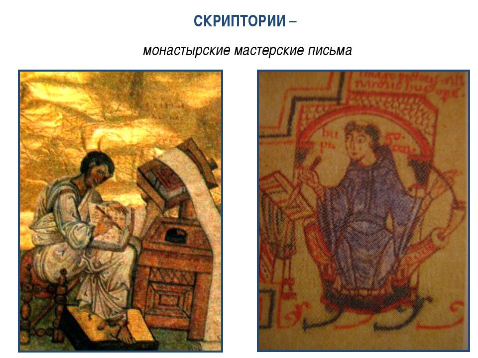СКРИПТОРИИ – монастырские мастерские письма
