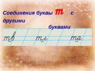Соединения буквы т с другими буквами