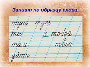 Запиши по образцу слова: