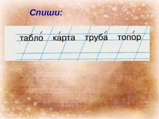 Спиши: