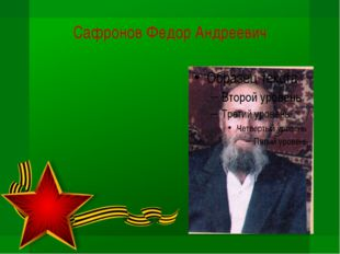 Сафронов Федор Андреевич