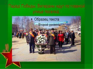 Парад Победы. Ветераны идут по главной улице поселка.
