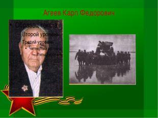 Агеев Карп Федорович