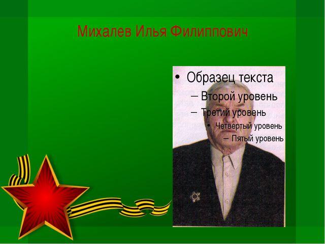 Михалев Илья Филиппович