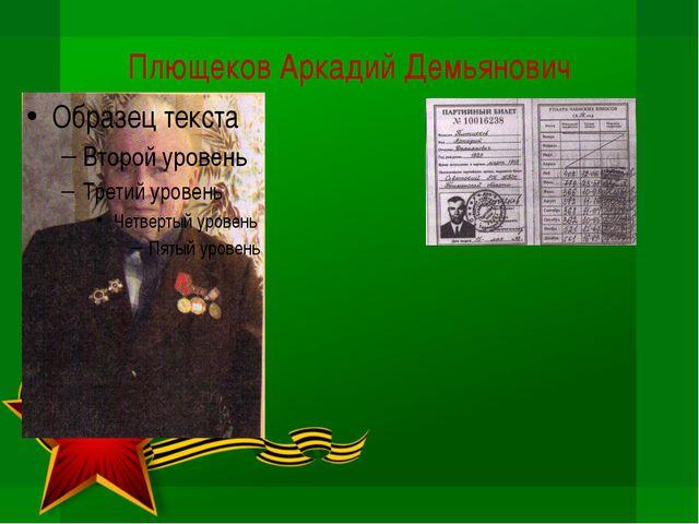 Плющеков Аркадий Демьянович