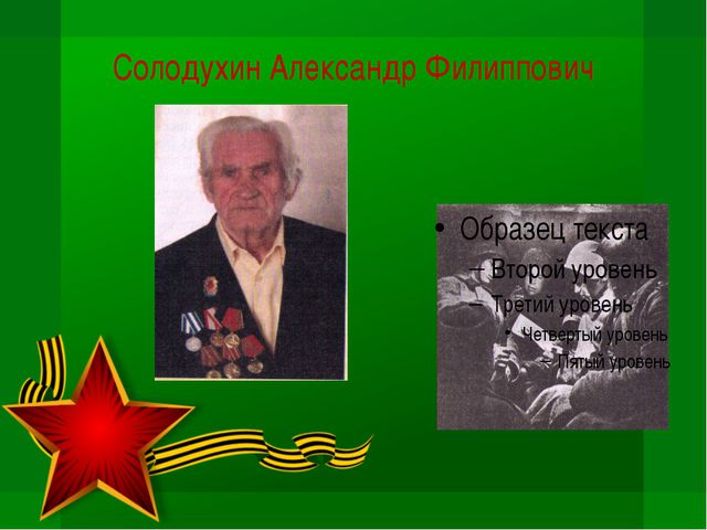 Солодухин Александр Филиппович
