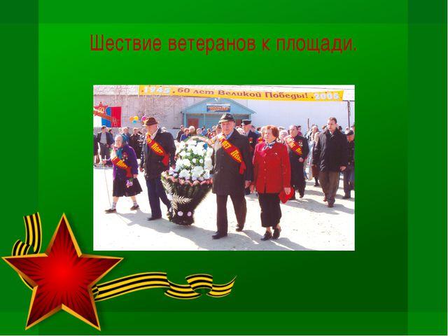 Шествие ветеранов к площади.
