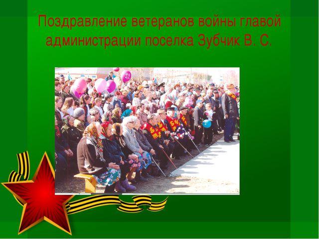 Поздравление ветеранов войны главой администрации поселка Зубчик В. С.