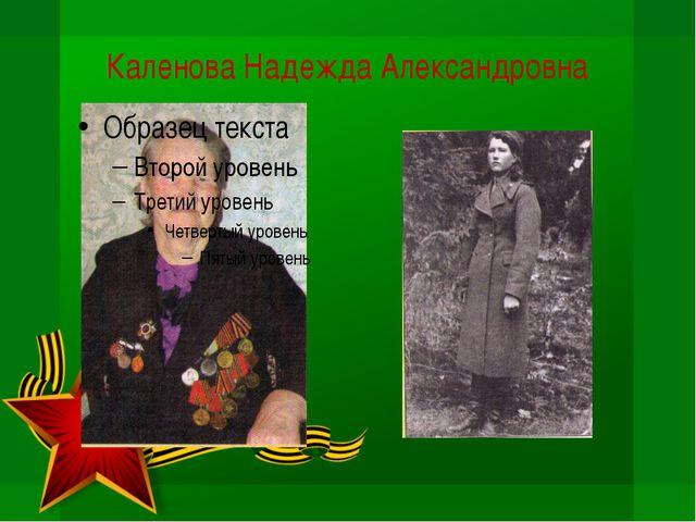Каленова Надежда Александровна