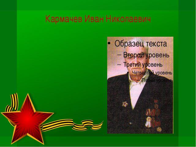 Кармачев Иван Николаевич