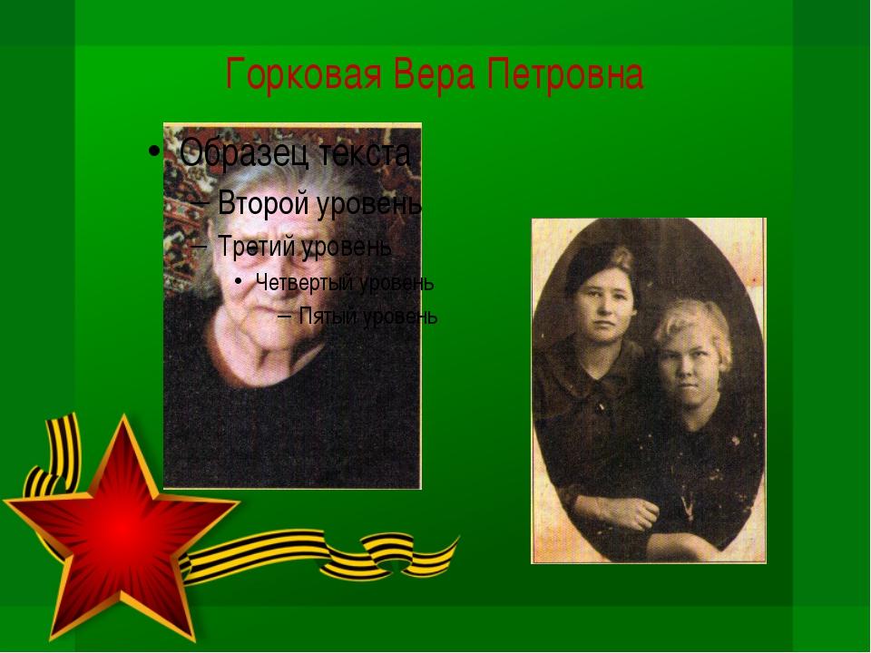 Горковая Вера Петровна