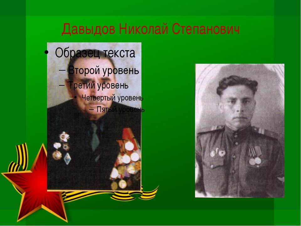 Давыдов Николай Степанович