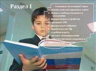 Раздел I Основные положенияГлавы: 1- основы конституционного строя 2- права и