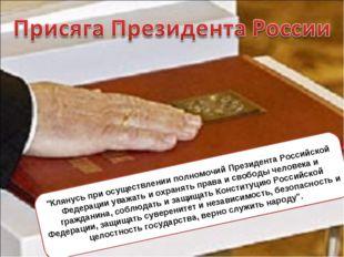"""""""Клянусь при осуществлении полномочий Президента Российской Федерации уважать"""