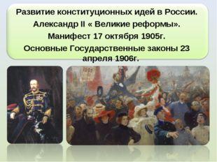 Развитие конституционных идей в России. Александр II « Великие реформы». Мани