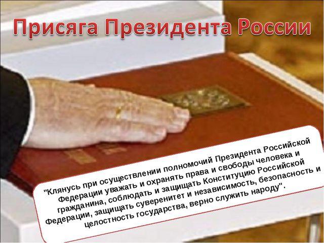 """""""Клянусь при осуществлении полномочий Президента Российской Федерации уважать..."""