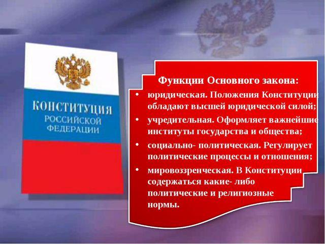 Функции Основного закона: юридическая. Положения Конституции обладают высшей...