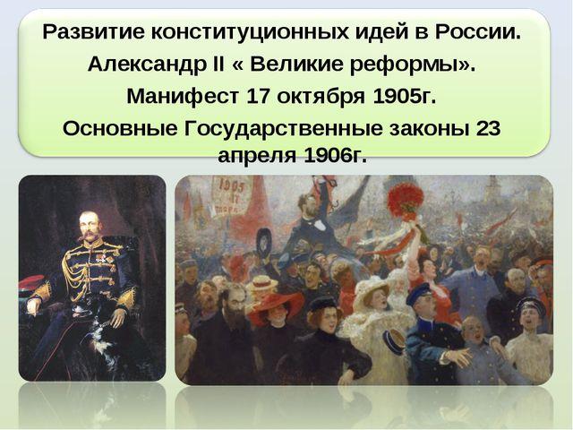 Развитие конституционных идей в России. Александр II « Великие реформы». Мани...
