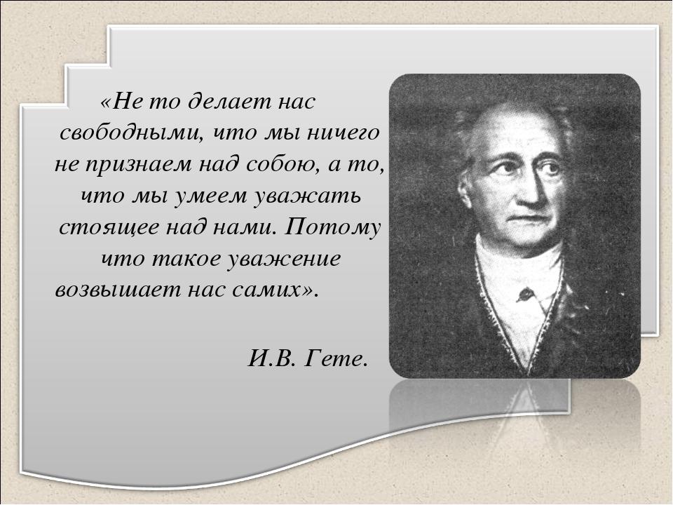 «Не то делает нас свободными, что мы ничего не признаем над собою, а то, что...