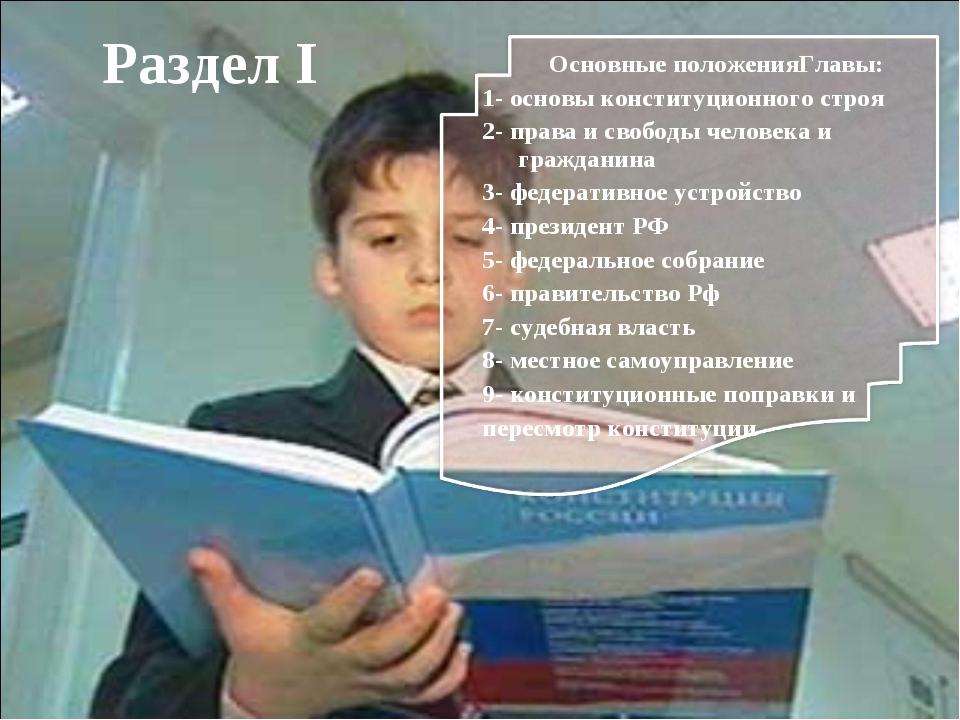Раздел I Основные положенияГлавы: 1- основы конституционного строя 2- права и...
