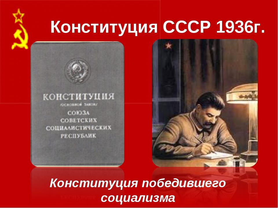Конституция СССР 1936г. Конституция победившего социализма