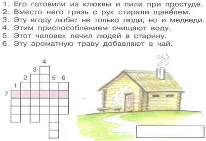 http://festival.1september.ru/articles/610777/img4.jpg